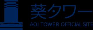 葵タワー AOI TOWER OFFICIAL SITE