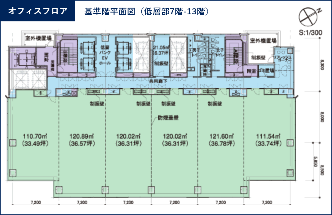 オフィスフロア基準階平面図(低層部7階-13階)